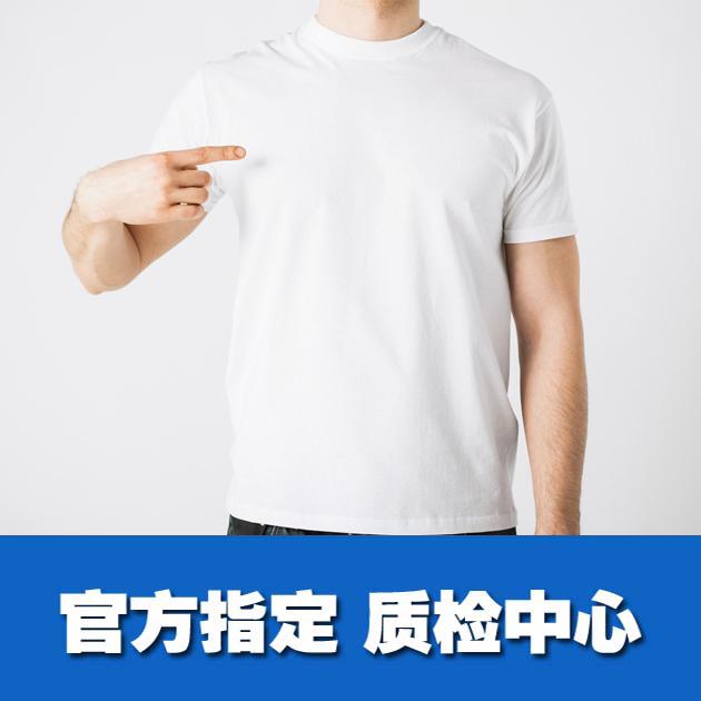 T恤/衬衫/套头衫 入驻天猫、京东、线下商超等CMA/CNAS质检报