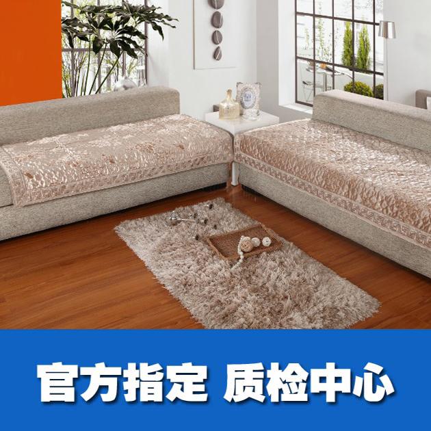 沙发垫入驻天猫、京东、线下商超等CMA/CNAS第三方质检报告