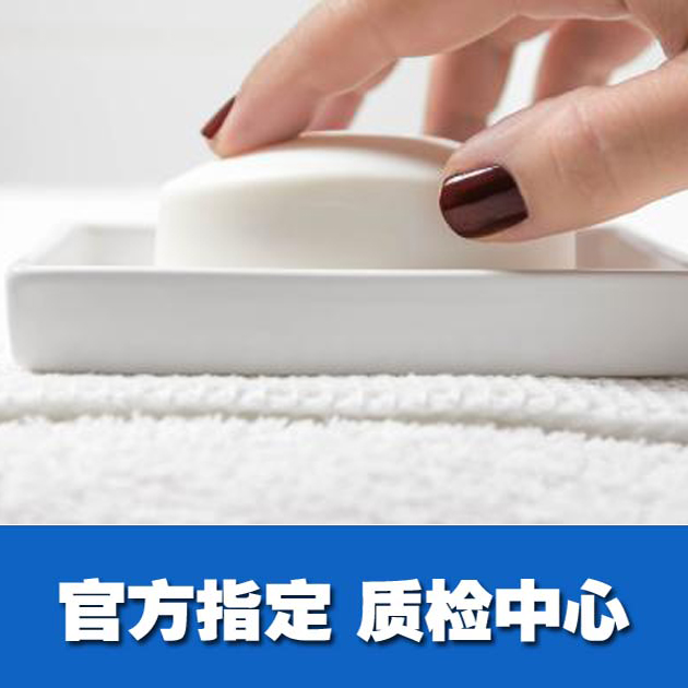 香皂入驻天猫、京东、线下商超等CMA/CNAS质检报告