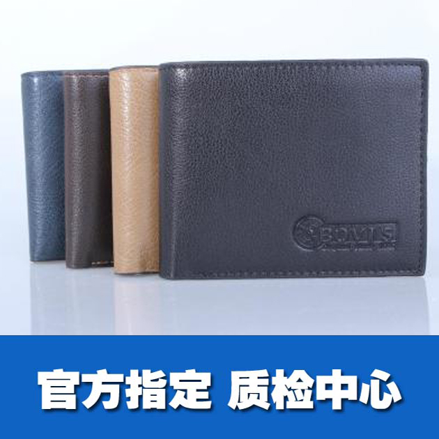 非真皮钱包、票夹入驻天猫、京东、线下商超等CMA/CNAS质检报