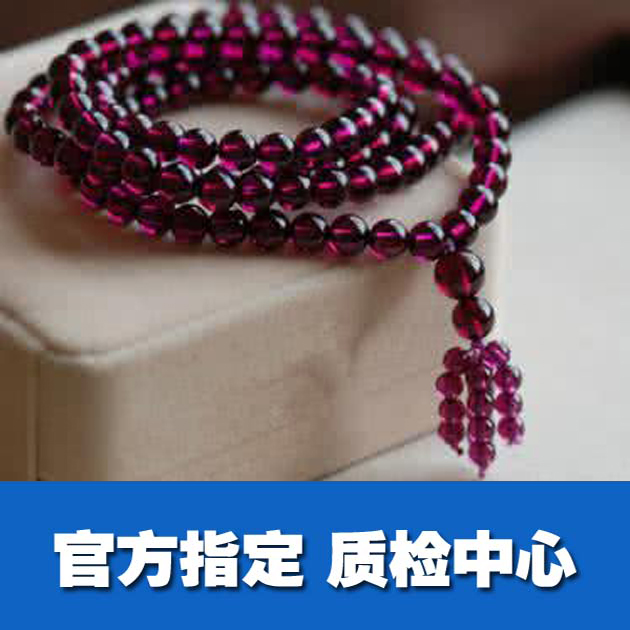 石榴石等矿石类饰品质检报告 入驻天猫、京东、线下商超等