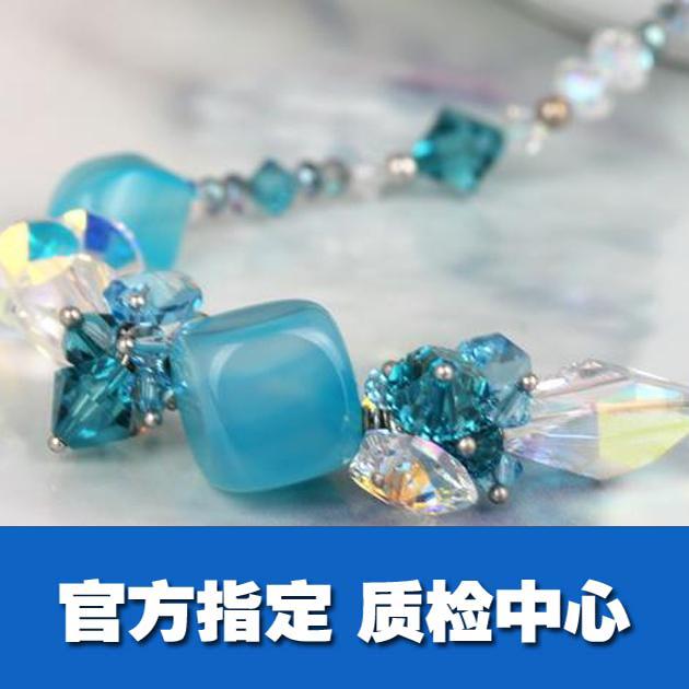 水晶玛瑙质检报告 入驻天猫、京东、线下商超等CMA/CNAS