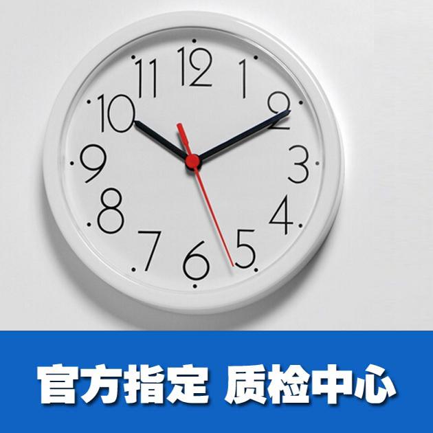 时钟质检报告 入驻天猫、京东、线下商超等CMA/CNAS质检报告