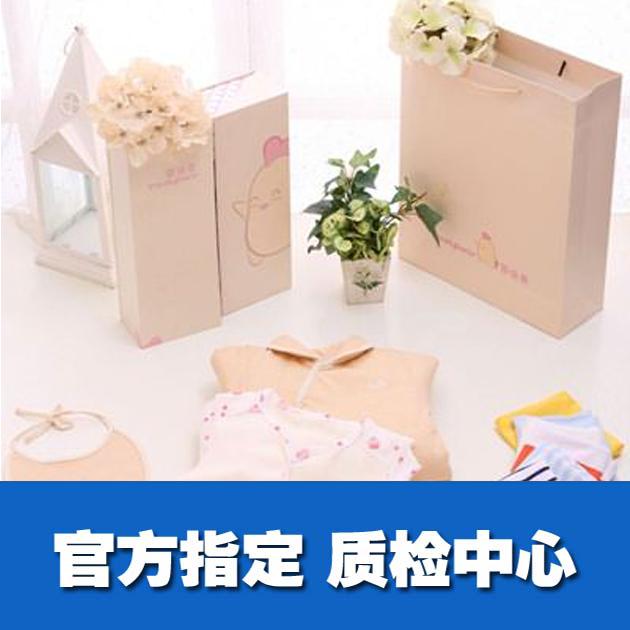 婴儿礼盒质检报告 入驻天猫、京东、线下商超等CMA/CNAS质检