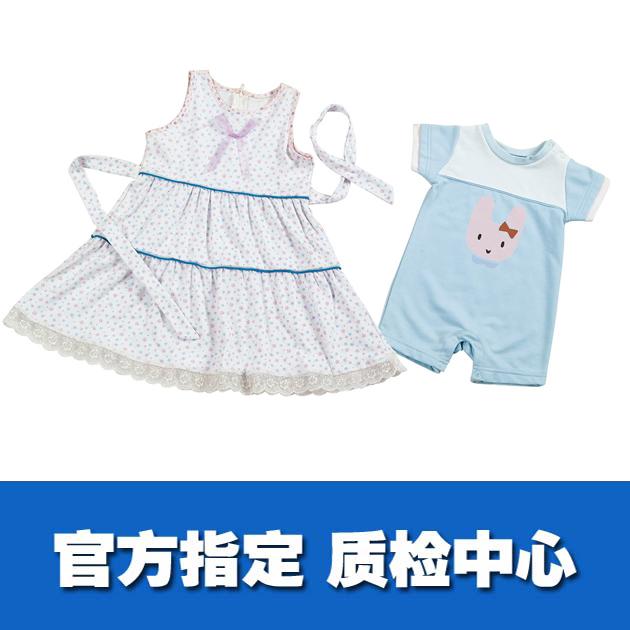 婴儿服装质检报告 入驻天猫、京东、线下商超等CMA/CNAS质检