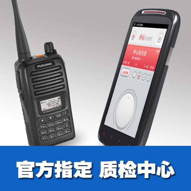 手机、对讲机质检报告 入驻天猫、京东、线下商超等CMA/CNAS