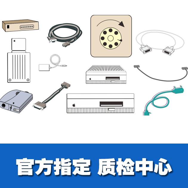 数码配件质检报告 入驻天猫、京东、线下商超等CMA/CNAS质检