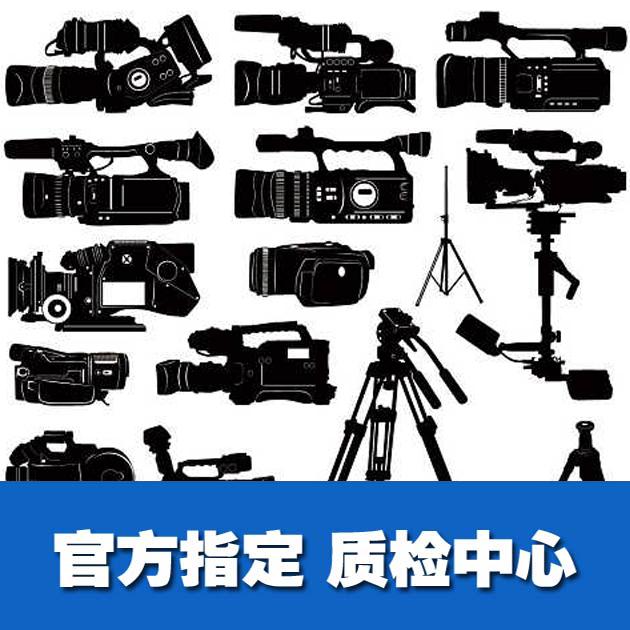 摄影摄像产品质检报告 入驻天猫、京东、线下商超等CMA/CNAS
