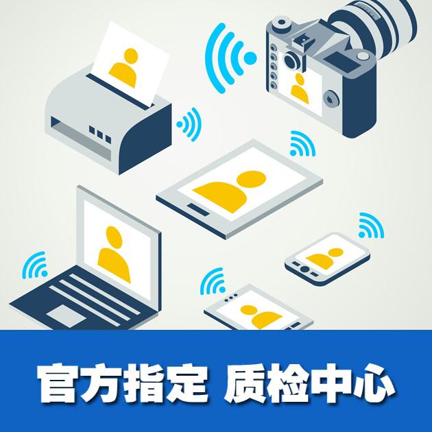 网络产品质检报告 入驻天猫、京东、线下商超等CMA/CNAS质检