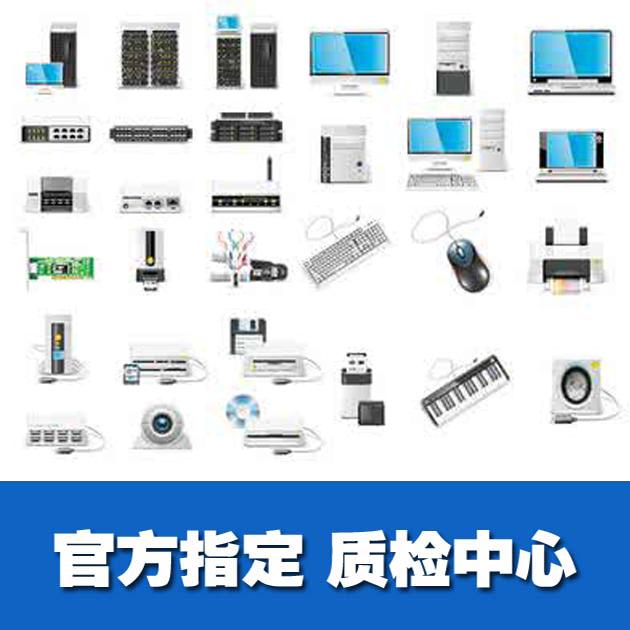 电脑配件产品质检报告 入驻天猫、京东、线下商超等CMA/CNAS