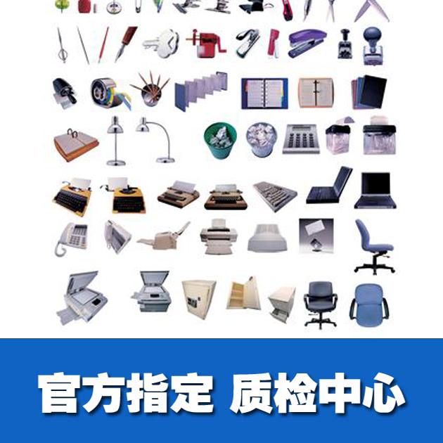 办公用品、打印耗材质检报告 入驻天猫、京东、线下商超等