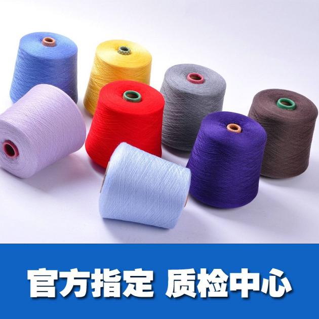纺织品原料检测