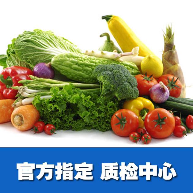 食品农药残留检测