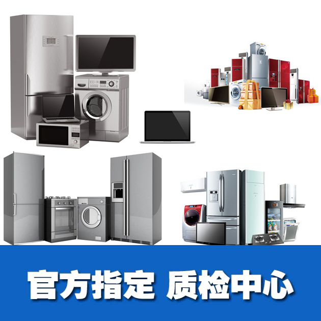电子电器产品EUP评估