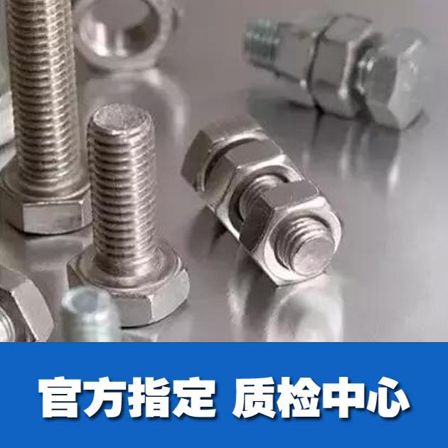 金属材料表面性能测试