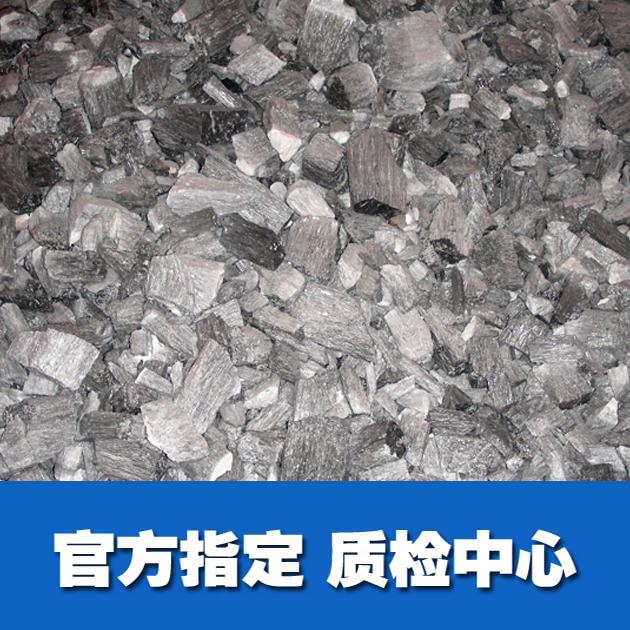 建材原料矿检测