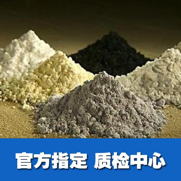稀土稀有金属矿检测