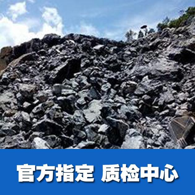 黑色金属矿检测