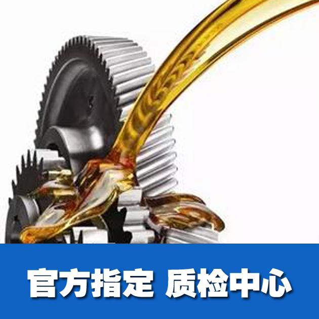 设备润滑油液监测