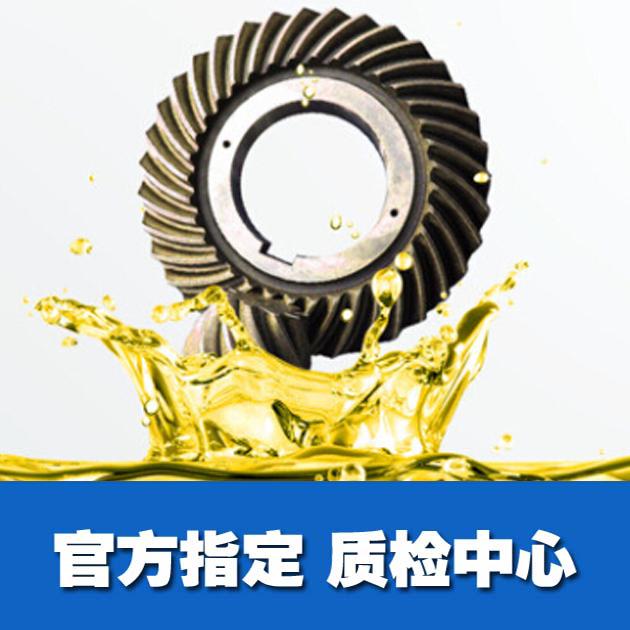 油品品质评定 机油、汽油、防冻油、润滑油等油品测试
