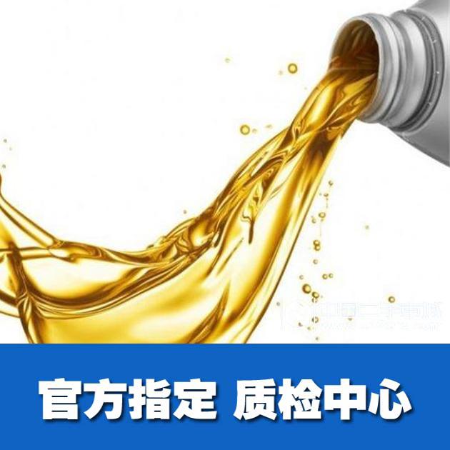 油品检测 机油、汽油、防冻油、润滑油等油品测试