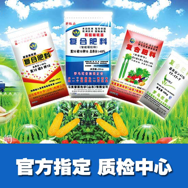 化肥产品检测
