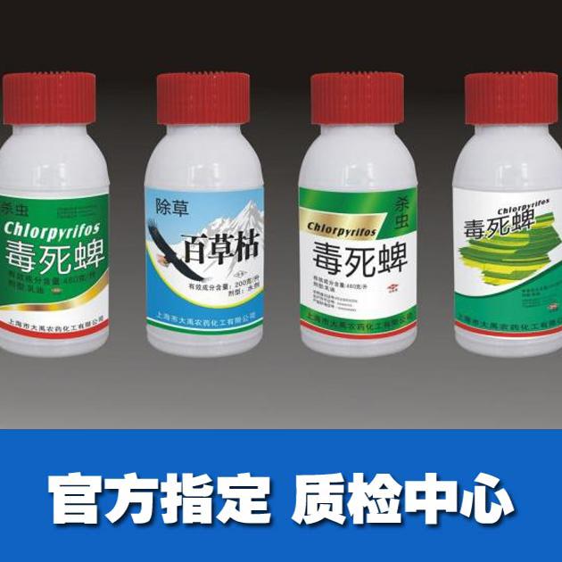 农药产品检测