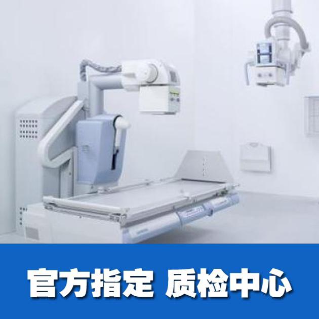 带电医疗器械产品注册检测