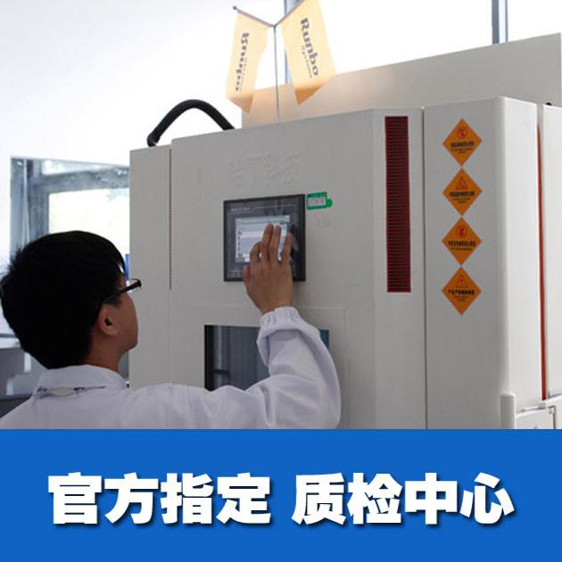 高低温试验 环境高低温试验